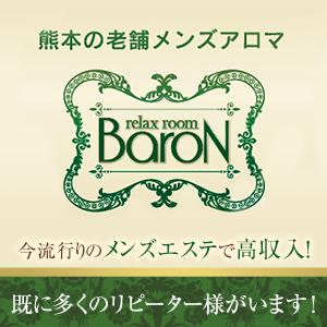 relaxroom Baron~バロン - 熊本市内