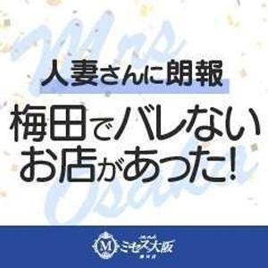 ミセス大阪 - 梅田