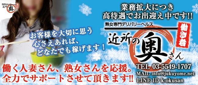 近所の奥さん(鶯谷デリヘル店)の風俗求人・高収入バイト求人PR画像1