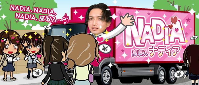 NADIA難波・心斎橋店(難波デリヘル店)の風俗求人・高収入バイト求人PR画像2