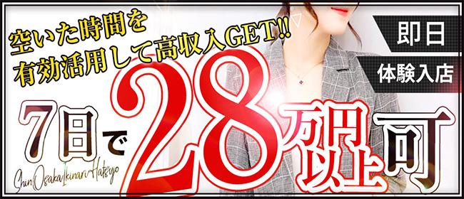 いきなり発情妻 即舐めたいの梅田(新大阪デリヘル店)の風俗求人・高収入バイト求人PR画像1