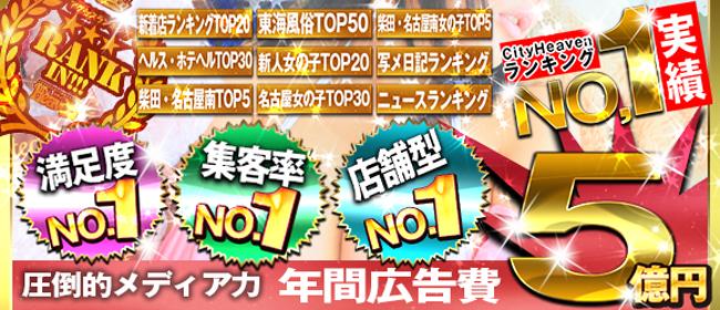 初心者くらぶ萌えリーンたまご(名古屋店舗型ヘルス店)の風俗求人・高収入バイト求人PR画像3