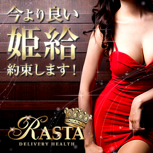 RASTA - 福岡県その他