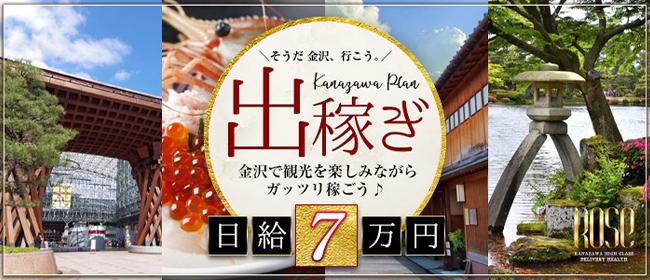 ROSE~ローズ~(金沢)のデリヘル求人・高収入バイトPR画像2