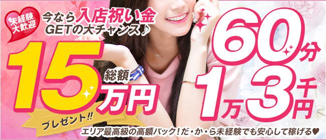 ROSE~ローズ~(金沢)のデリヘル求人・高収入バイトPR画像3