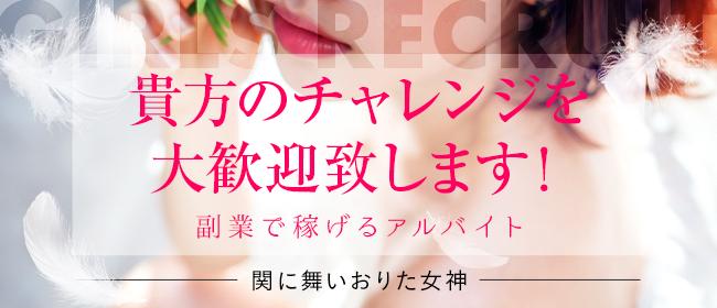関に舞いおりた女神!75分7000円!!(亀山・関)のデリヘル求人・高収入バイトPR画像1