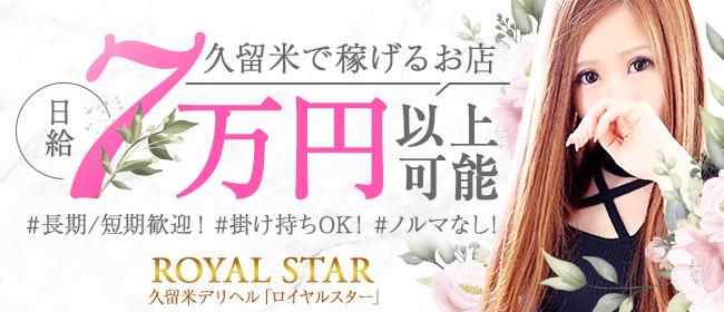 ROYAL STAR(久留米)のデリヘル求人・高収入バイトPR画像1