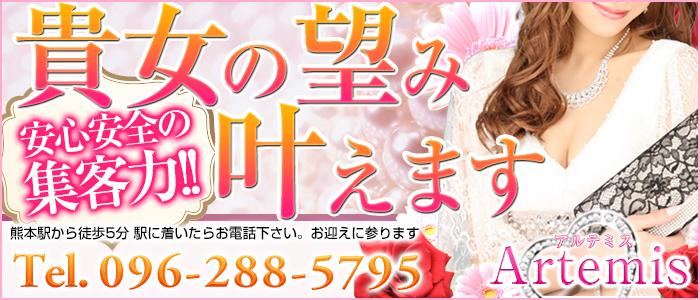 ガチンコ素人派遣Artemis(アルテミス)(熊本市内デリヘル店)の風俗求人・高収入バイト求人PR画像1