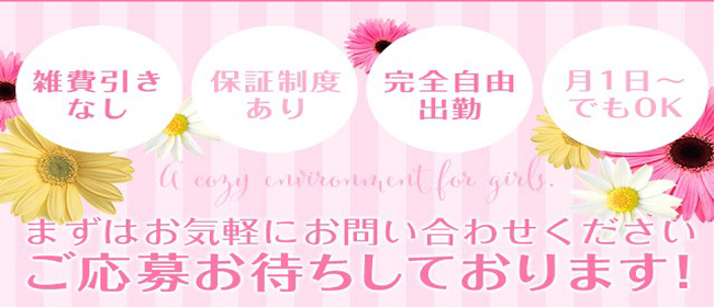 淫らに濡れる人妻たち日本橋店(日本橋・千日前デリヘル店)の風俗求人・高収入バイト求人PR画像1