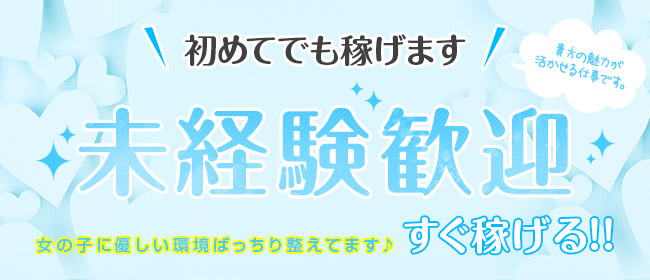 PINK SPA(福岡市・博多一般メンズエステ(店舗型)店)の風俗求人・高収入バイト求人PR画像2