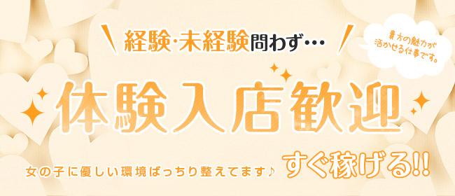 PINK SPA(福岡市・博多一般メンズエステ(店舗型)店)の風俗求人・高収入バイト求人PR画像3