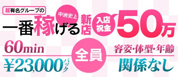よかろうもんVIP(中洲・天神ソープ店)の風俗求人・高収入バイト求人PR画像1