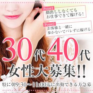 恋する奥さん 西中島店 - 新大阪