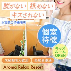 アロマリラックスリゾート豊田店 - 岡崎・豊田(西三河)