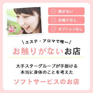仙台回春性感マッサージ倶楽部 - 仙台