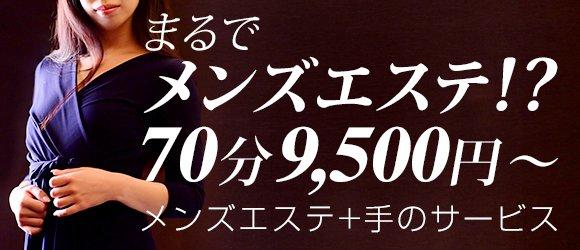 たっぷりハニーオイルSPA名古屋店(名古屋デリヘル店)の風俗求人・高収入バイト求人PR画像3