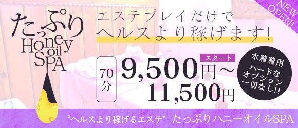 たっぷりハニーオイルSPA名古屋店(名古屋)のデリヘル求人・高収入バイトPR画像1