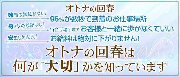 オトナの回春性感マッサージ倶楽部 名古屋店(名古屋デリヘル店)の風俗求人・高収入バイト求人PR画像3