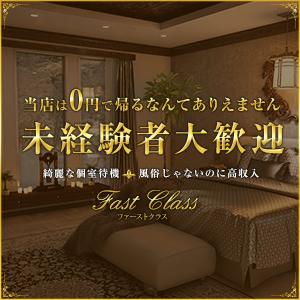 First Class~ファーストクラス - 名古屋