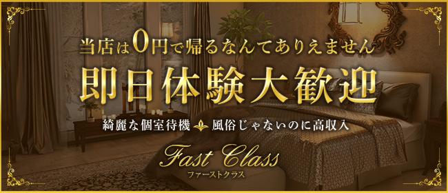 First Class~ファーストクラス(名古屋一般メンズエステ(店舗型)店)の風俗求人・高収入バイト求人PR画像1