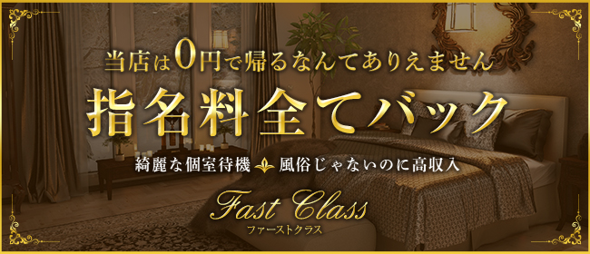 First Class~ファーストクラス(名古屋一般メンズエステ(店舗型)店)の風俗求人・高収入バイト求人PR画像2