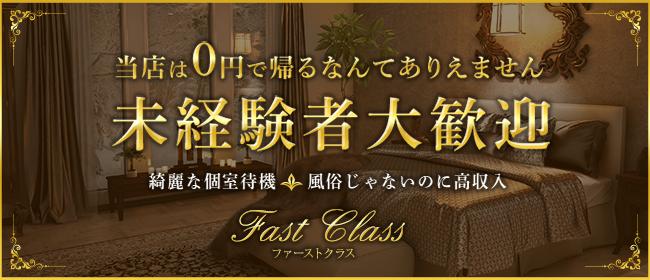 First Class~ファーストクラス(名古屋一般メンズエステ(店舗型)店)の風俗求人・高収入バイト求人PR画像3