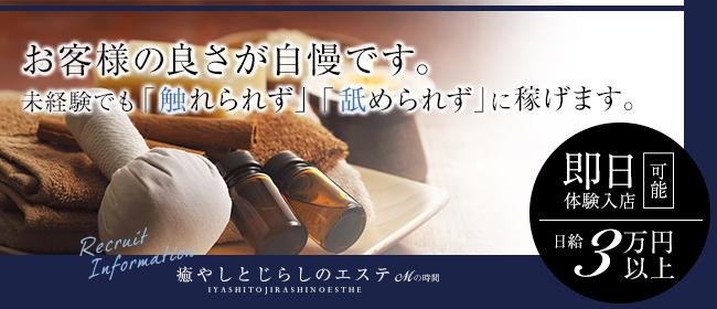 癒しとじらしのエステ Mの時間(札幌・すすきのデリヘル店)の風俗求人・高収入バイト求人PR画像1