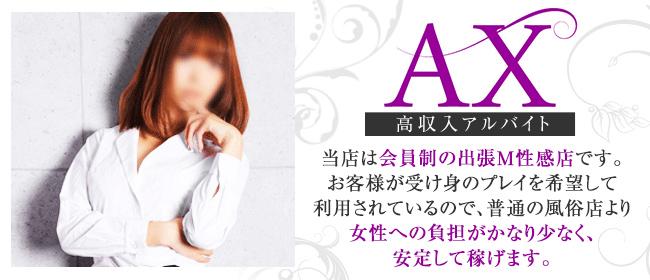 AX痴女フェチクラブ