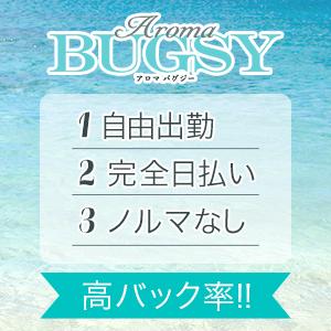 Aroma BUGSY~バグジー~ - 福岡市・博多