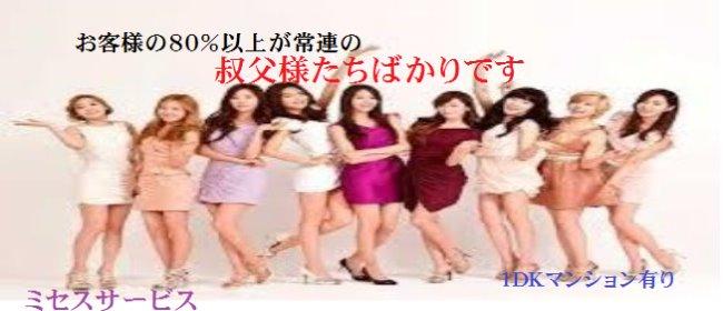 ミセスサービス(北九州・小倉デリヘル店)の風俗求人・高収入バイト求人PR画像1