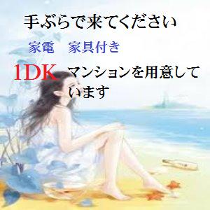ミセスサービス - 北九州・小倉