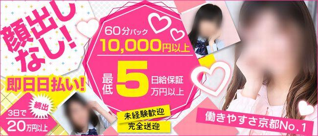 ミルキープリン(伏見・京都南インター)のデリヘル求人・高収入バイトPR画像1