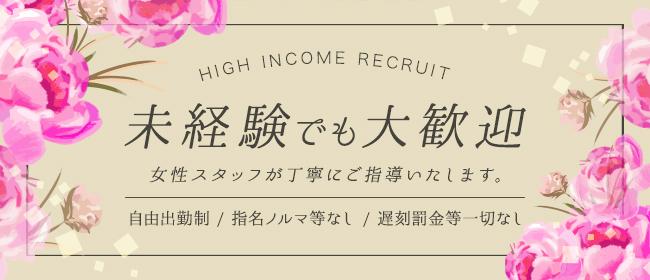 秋波(品川メンズエステ(派遣型)店)の風俗求人・高収入バイト求人PR画像1