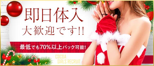 ココア~COCOA~(中洲・天神一般メンズエステ(店舗型)店)の風俗求人・高収入バイト求人PR画像2