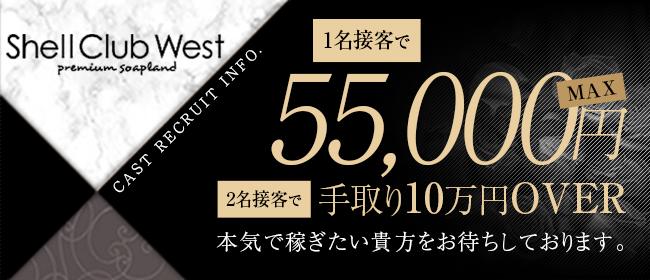 シェルクラブ・ウエスト(川崎ソープ店)の風俗求人・高収入バイト求人PR画像1
