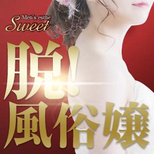 SWEET~スウィート~沼津店 - 沼津・富士・御殿場