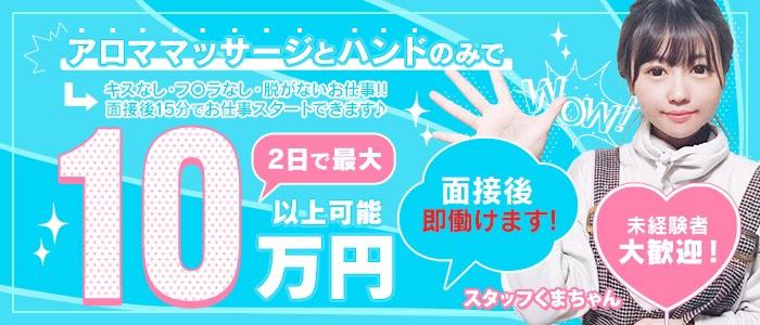 リップサロン VOGUE ヴォーグ(福岡市・博多)のデリヘル求人・高収入バイトPR画像3
