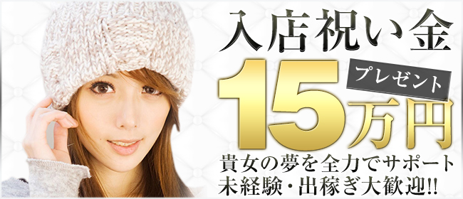 Nukerunjyaa(岡山市内デリヘル店)の風俗求人・高収入バイト求人PR画像3