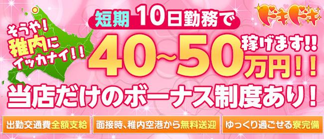 Doki Doki(旭川デリヘル店)の風俗求人・高収入バイト求人PR画像1