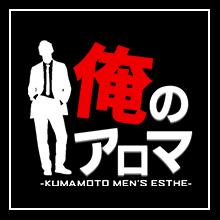 俺のアロマ - 熊本市内