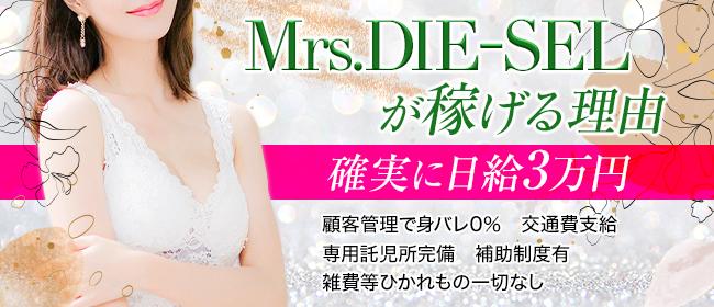 Mrs.DIE-SEL - 四日市