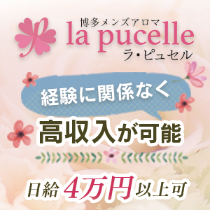 la pucelle(ラ・ピュセル) - 福岡市・博多