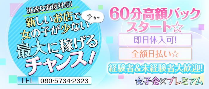 女子会×プレミアム(郡山デリヘル店)の風俗求人・高収入バイト求人PR画像1
