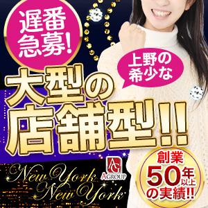 ニューヨークニューヨーク - 上野・浅草