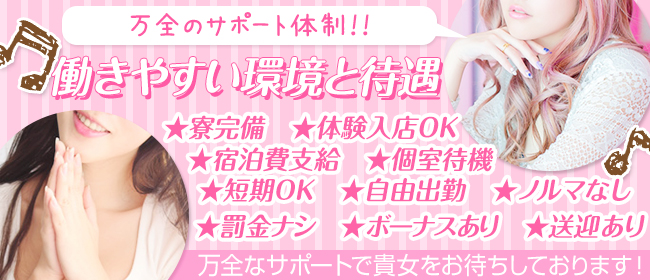 MIKADO(ミカド)(宇都宮ソープ店)の風俗求人・高収入バイト求人PR画像3