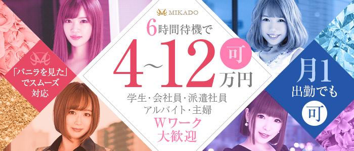 MIKADO(ミカド) - 宇都宮