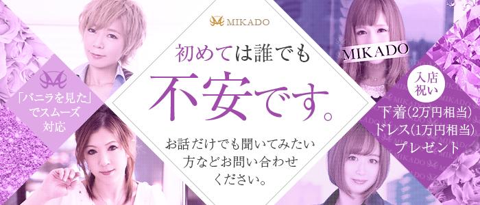 MIKADO(ミカド)(宇都宮)のソープ求人・高収入バイトPR画像2