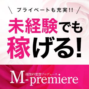 現役AV監督プロデュース M-プレミア 豊岡店 - 兵庫県その他