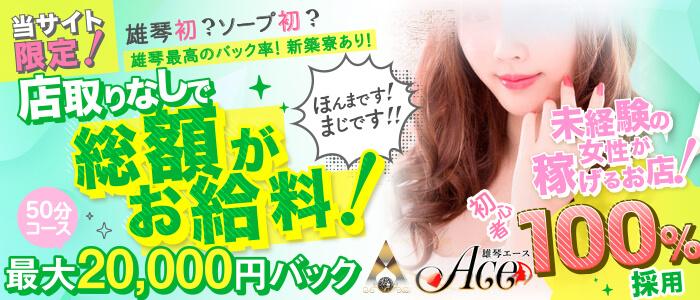 ACE(エース) - 大津・雄琴