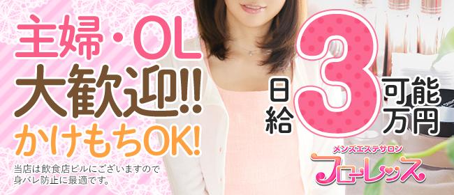 メンズエステサロンフローレンス(札幌・すすきの店舗型ヘルス店)の風俗求人・高収入バイト求人PR画像2